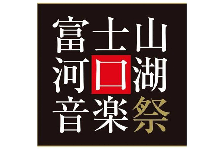 fuji-music-fest-2017